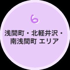 浅間町・北軽井沢・南浅間町エリア