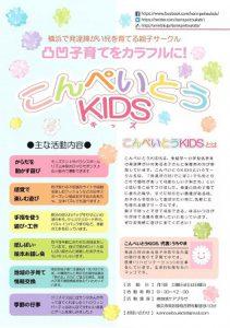 発達障がい児を育てる親子サークル「こんぺいとうKIDS」