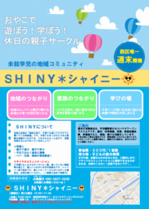 SHINY*シャイニー