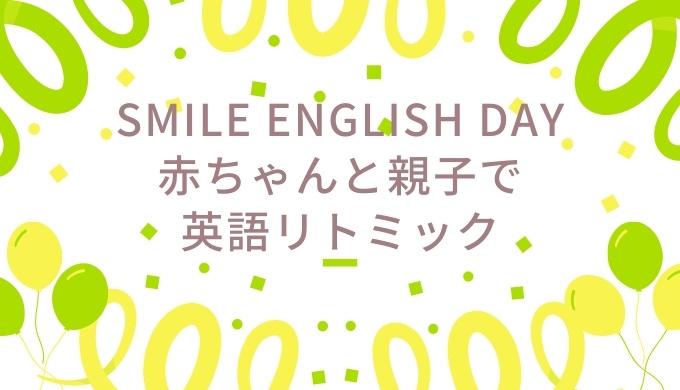 Smile English day赤ちゃんと親子で英語リトミック