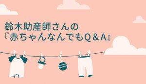 鈴木助産師さんの『赤ちゃんなんでもQ&A』