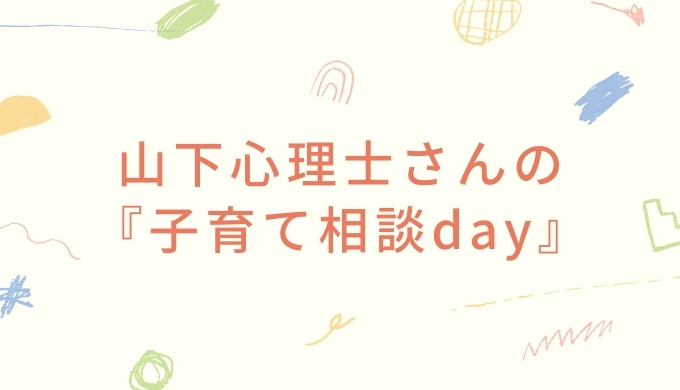 山下心理士さんの『子育て相談day』