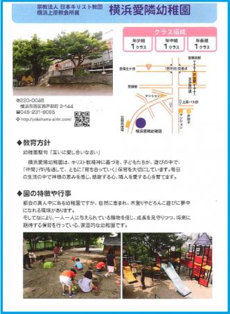 横浜愛隣幼稚園