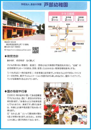 戸部幼稚園